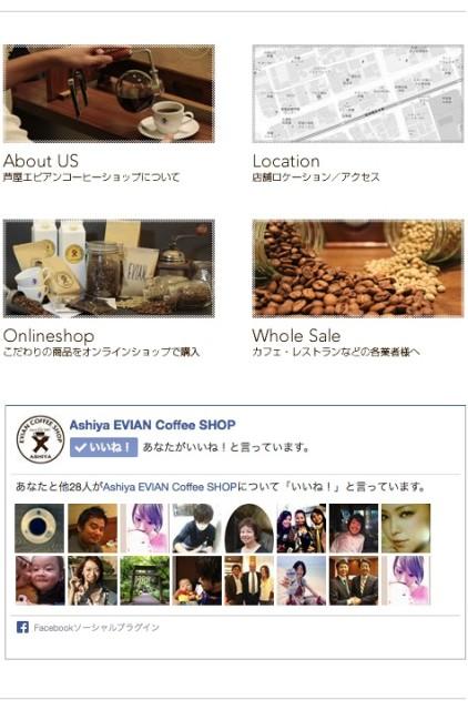 エビアンホームページ
