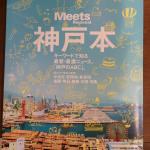 コーヒーマガジン:Meets 神戸本