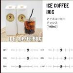夏季限定アイスコーヒーボックス