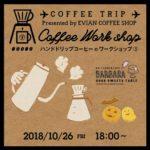 COFFEE WORK SHOP @バルバラグットスイーツテーブル 2018.10.26