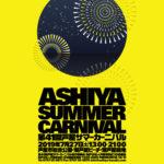 ASHIYA SUMMER CARNIVAL 芦屋サマーカーニバル2019