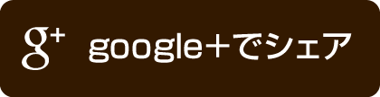 googleでシェアしてね