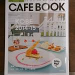 コーヒーマガジン:KOBE CAFÉ BOOK  2014-15