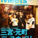 Meets Regional 三宮・元町ディスカバリー
