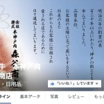 本神戸牛 森谷商店 × EVIAN COFFEE SHOP