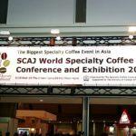 アジア最大のスペシャルティコーヒーイベント SCAJ2016にお邪魔してきました。