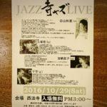 JAZZ 寺ャズ LIVE
