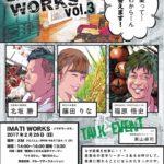 IMATI WORKS vol.3 『農業って…よくわからーん。 に答えます!』