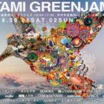 ITAMI GREENJAM'18 開催決定 タイムテーブル