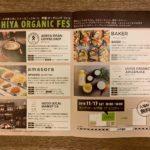 ASHIYA ORGANIC FES ~モンテメール芦屋で過ごすオーガニックな1日~