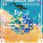 関西最大級の無料フェス ITAMI GREENJAM'19 が伊丹昆陽池で開催!日割り発表!