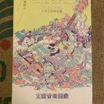 宝塚音楽回廊 2019.10/19 sat @末広中央公園