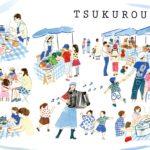 TSUKUROU マルシェ vol.2